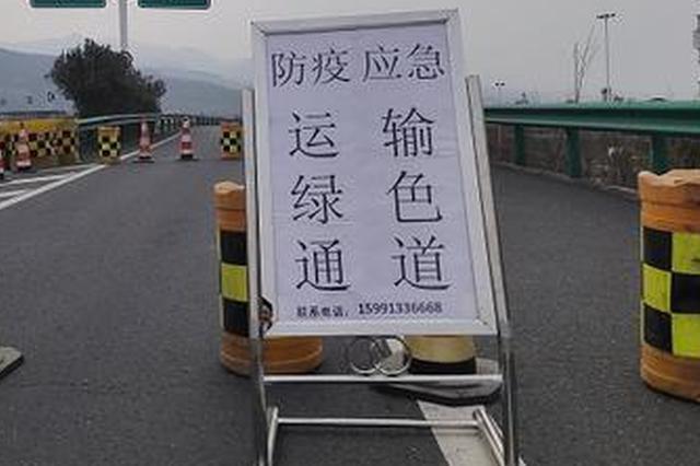 """安徽为应急运输车辆开设418条""""绿色通道"""""""
