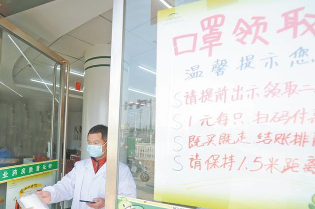 芜湖市民有序预约购买口罩