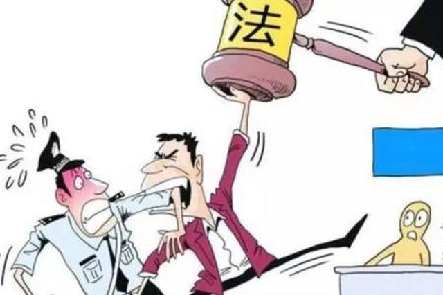安徽宣判3起涉疫情妨害公务案 3人获刑