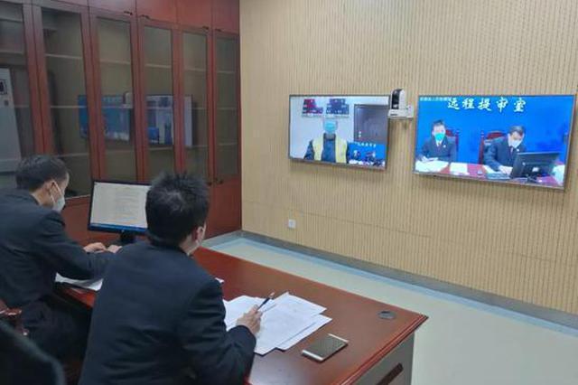 安徽省检察院通过网络远程提审一厅级受贿犯罪嫌疑人
