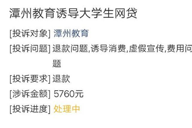 网友投诉潭州教育诱导大学生网贷