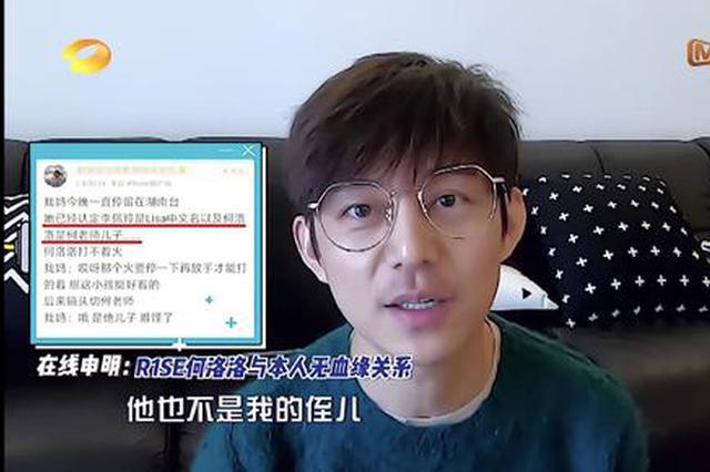 何炅在线辟谣:何洛洛不是我儿子 他本人姓徐