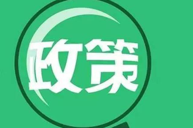 阜阳市出台应对新冠肺炎疫情若干政策
