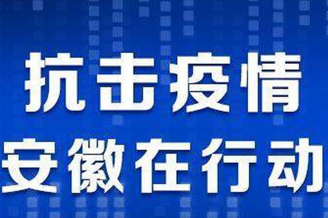 安徽八部门联合打击非法制售新冠疫情防护用品
