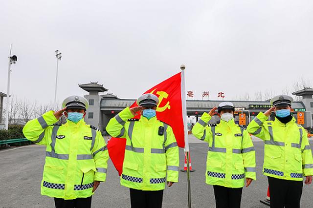 安徽亳州:人民公安冲在前 守好安徽北大门