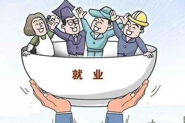 阜阳十项举措稳岗就业