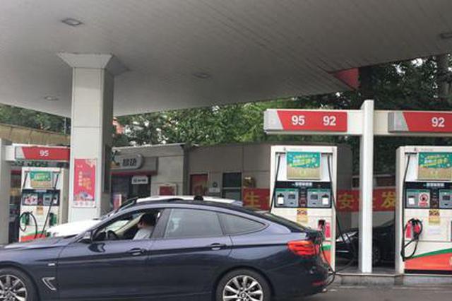 """国内油价大概率两连降 多地将进入""""6元时代"""""""