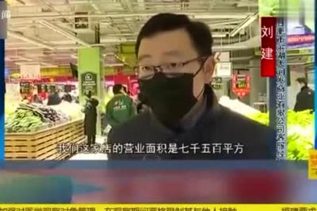 安徽合肥超市限流购物 减少人员聚集