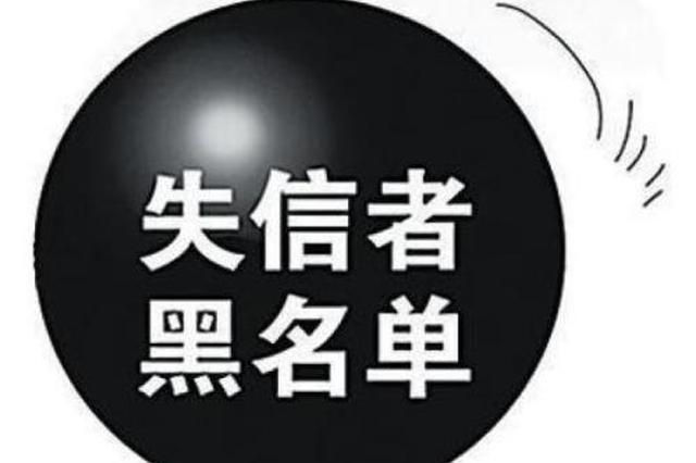 """马鞍山:疫情防控期间刻意隐瞒被列入失信""""黑名单"""""""