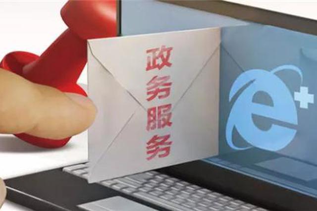 """安徽全面开展7x24小时不打烊""""随时办""""服务"""