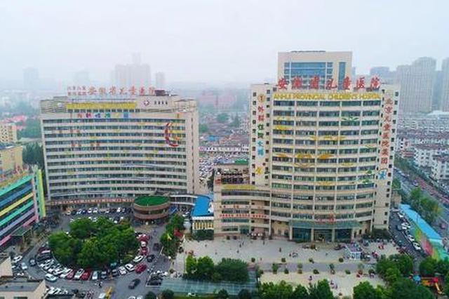 安徽省儿童医院门诊逐步复诊 可通过官方网站预约挂号