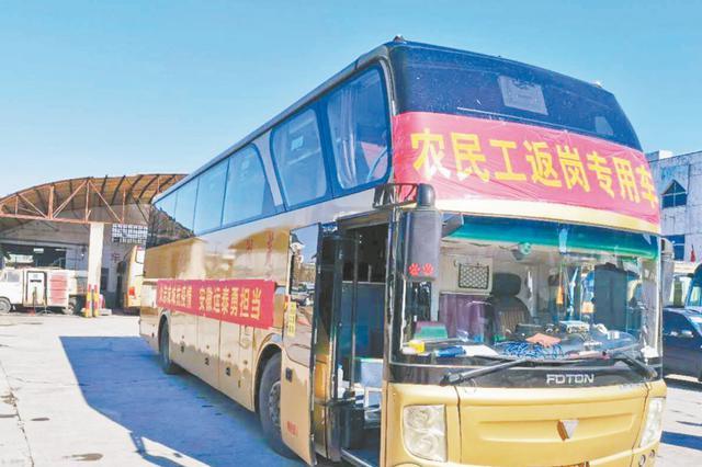 芜湖市首辆复工农民工运输客车出发