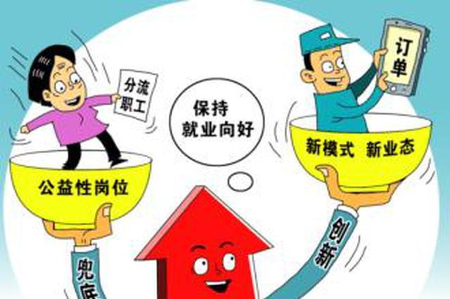 """蚌埠:""""就业直通车""""鼓励引导返乡人员本市就近就业"""