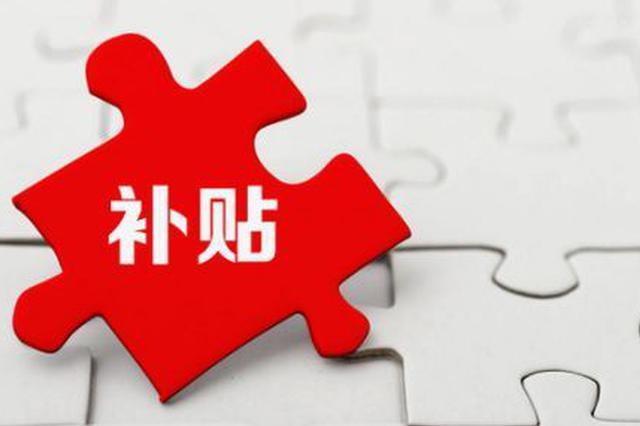 芜湖兑付首笔定点企业奖补资金
