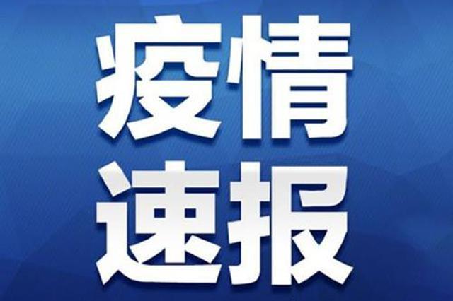 安徽新增确诊病例1例 无新增疑似病例
