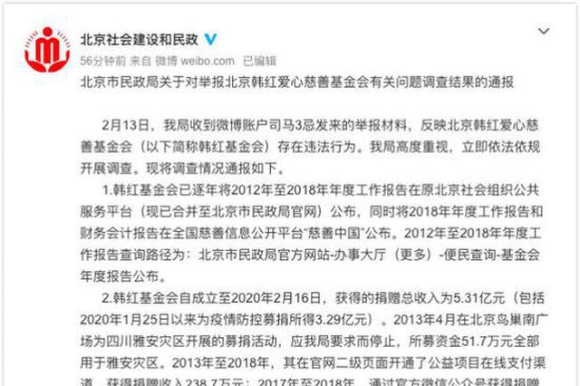 韩红爱心慈善基金被举报 北京市民政局回应