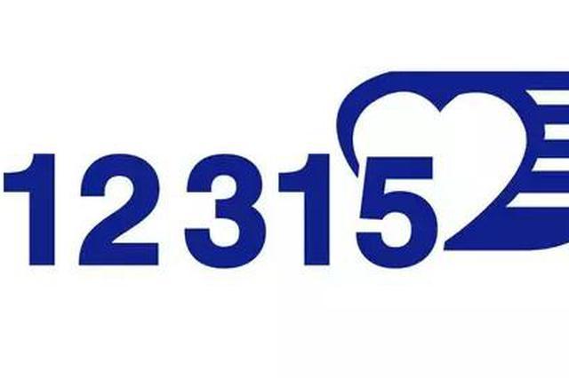 合肥:去年12315为消费者挽回经济损失1400万