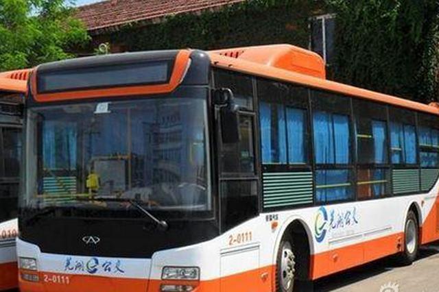 县际班线今起营运 公共交通进一步恢复