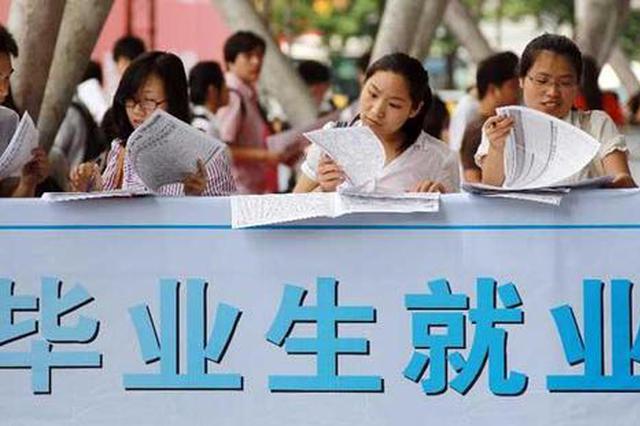 安徽:多措并举促进高校毕业生就业