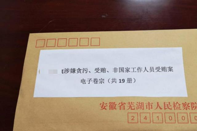 """滁州芜湖检方""""云""""接力 安徽一律师首获异地阅卷体验"""