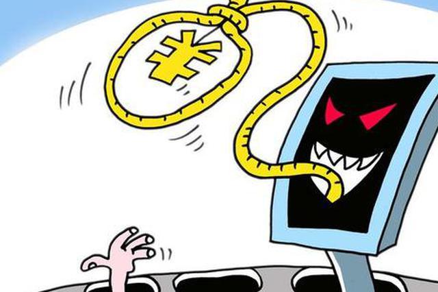 警惕有人疫情防控期间线上教学进行网上收费诈骗