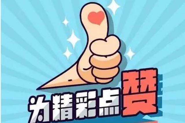 安徽9人获司法部通报表扬