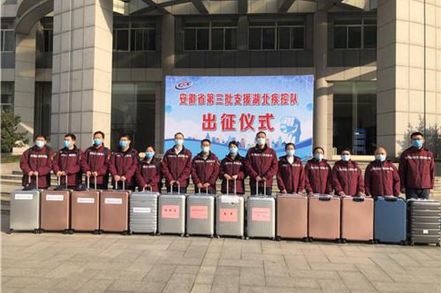 安徽第三批支援湖北疾控队伍启程奔赴武昌