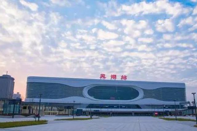 芜湖火车站西广场年内全部建成