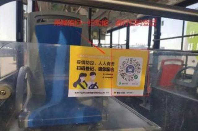 芜湖公交今起实行扫码登记乘车