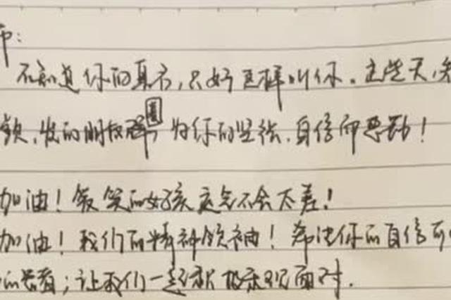 """安徽医疗队写给武汉方舱医院患者的""""感谢信"""""""