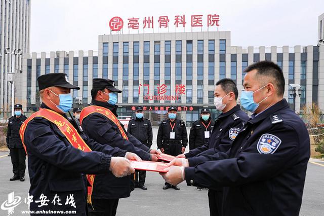 """亳州市公安局:战时褒奖""""疫""""线保安员"""