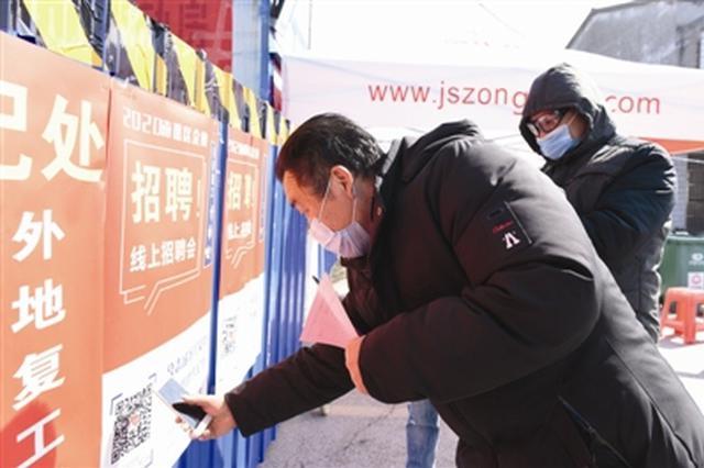 """滁州:线上招聘会 """"码""""上有工作"""