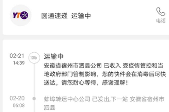 网友投诉圆通快件不派送 客服已回复