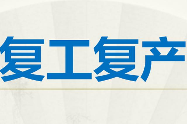 芜湖市全面实行建设工地复工线上申请