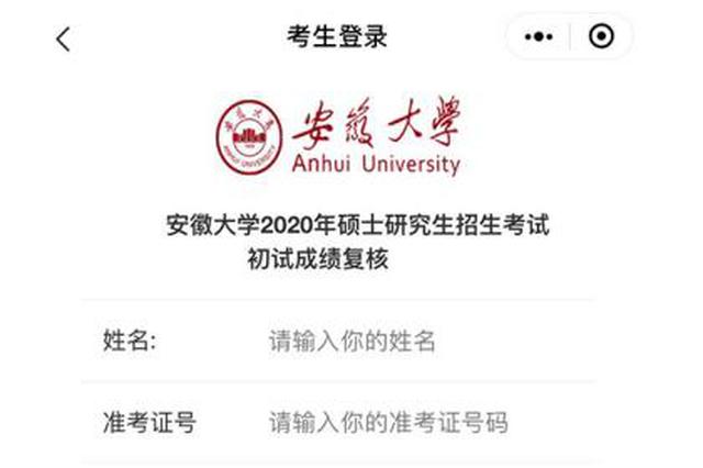 """安徽大学首开""""研究生线上成绩复查人脸识别通道"""""""