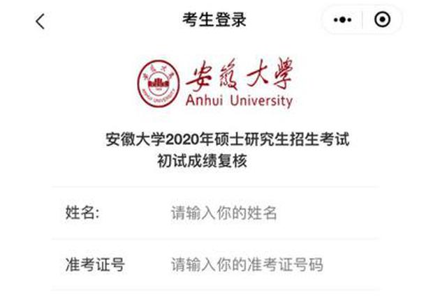 安徽大学首次开通研究生线上成绩复查人脸识别通道