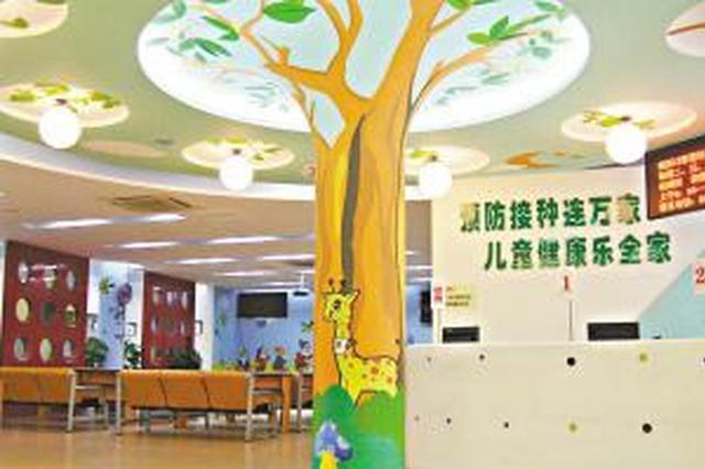 芜湖90家综合接种门诊已开放