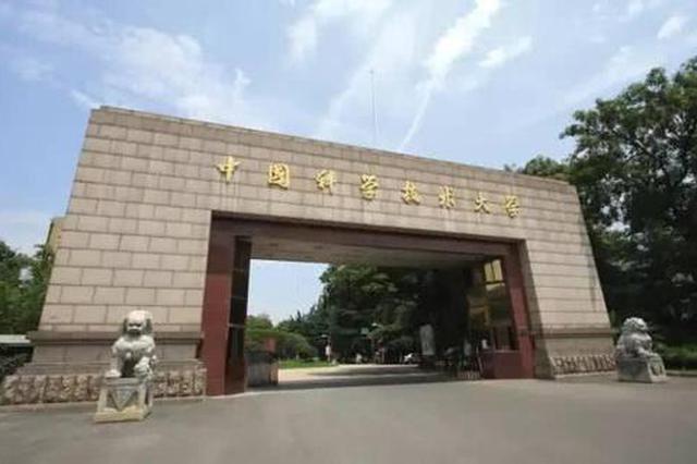 中国科大两项成果入选2019年度中国科学十大进展