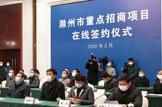 """滁州""""云签约""""33个项目总投资171.3亿元"""