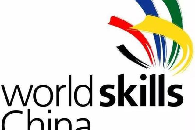 世界技能大赛9个项目的安徽集训基地落户芜湖