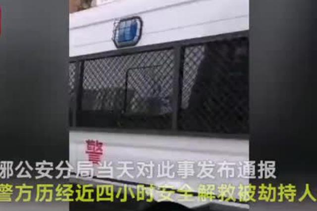 安徽劫持2人质歹徒被民警瞬间制伏