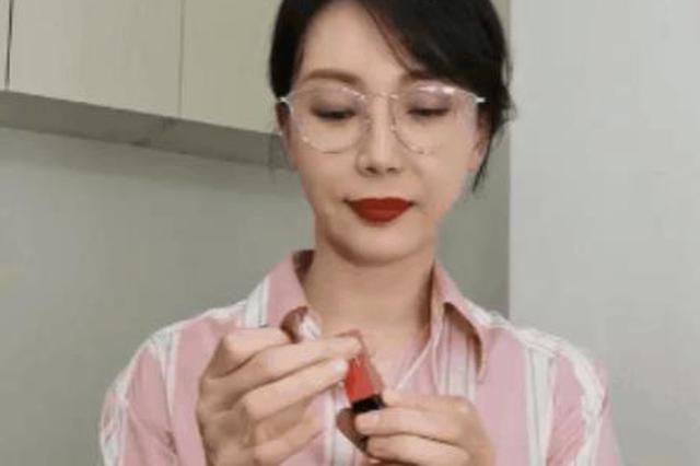 陈数直播分享御姐常用色号 暖心为粉丝挑选口红