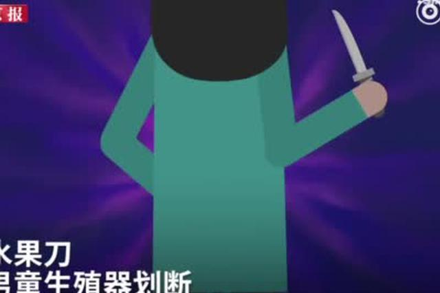 安徽11岁男童生殖器被切断 嫌疑人被警方控制