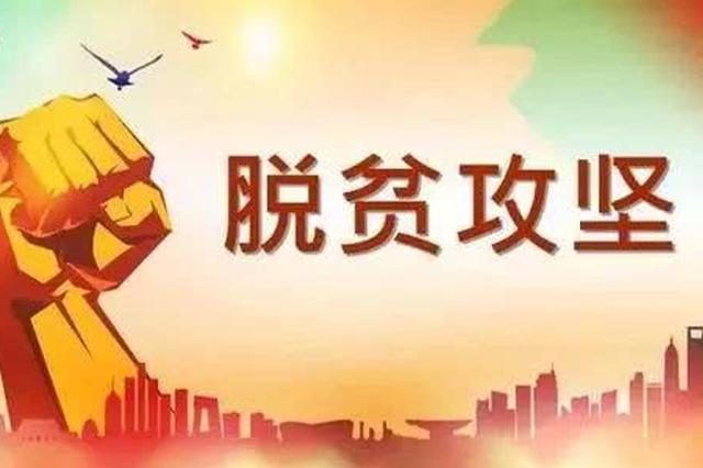 安徽:启动一站式惠农服务  助力脱贫攻坚