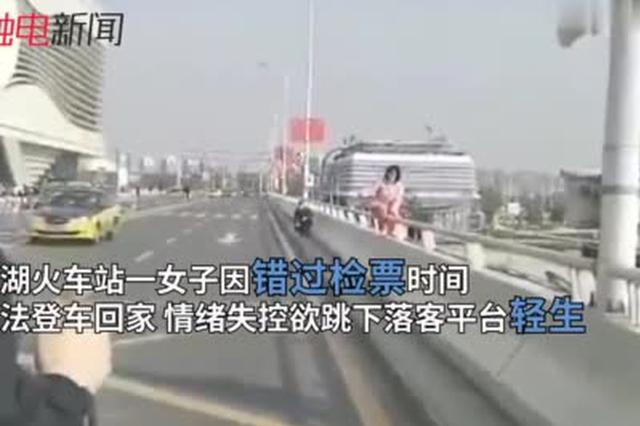 安徽一女子因错过检票时间欲轻生 警察飞身救人