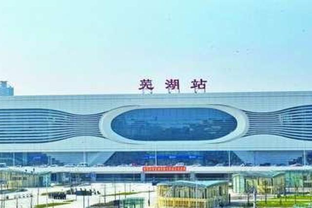 安徽省一二级汽车站近九成已开通运营