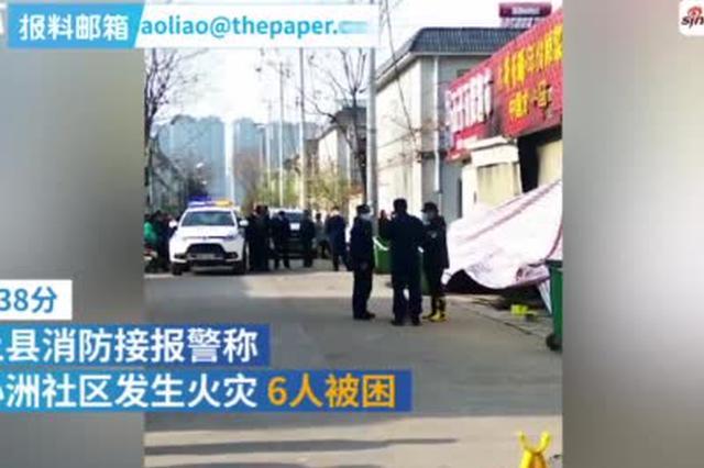 安徽颖上居民房大火5人死亡 还有1人正在抢救