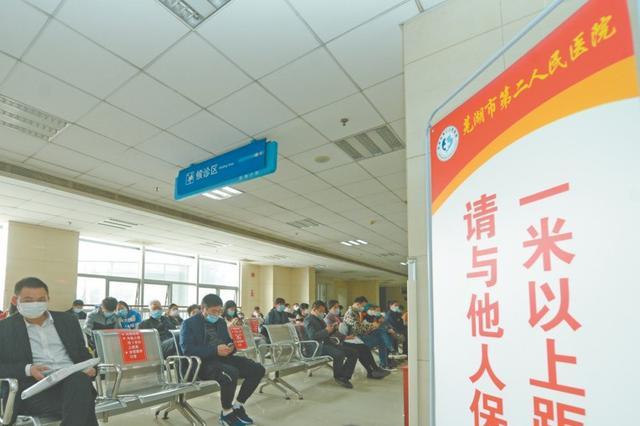 芜湖市第二人民医院全面恢复日常诊疗