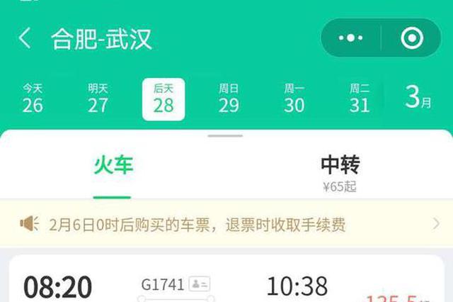 部分车次车票售罄 3月28日起合肥人可乘火车去武汉了