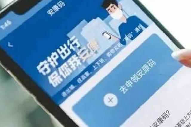 """社保、医保、支付……安徽 """"安康码""""将升级更多功能"""